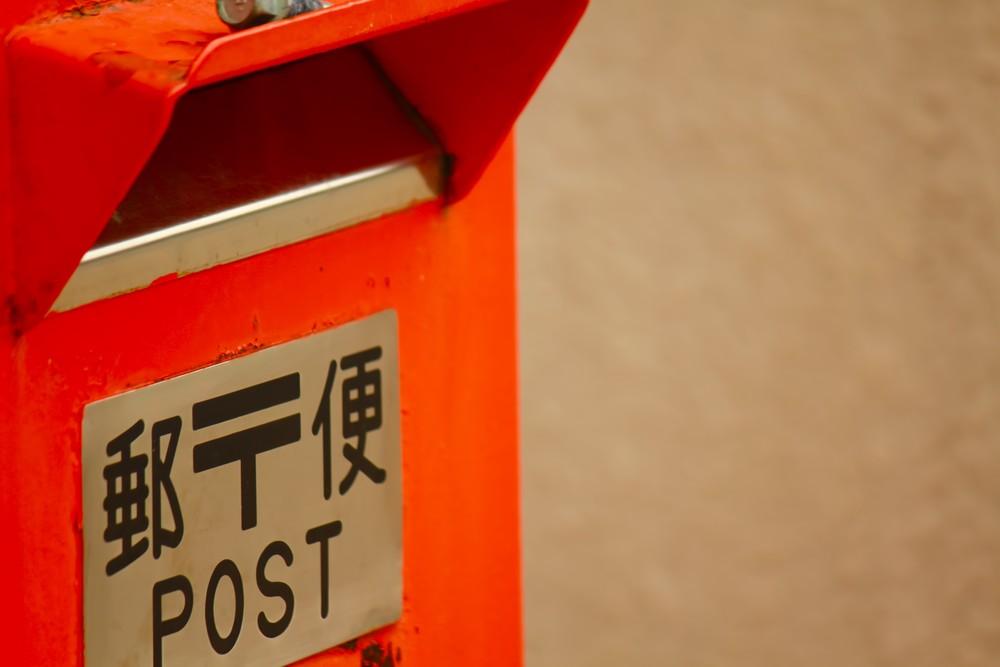 郵便ポストと郵便局窓口、早く届くのはどっちなの?