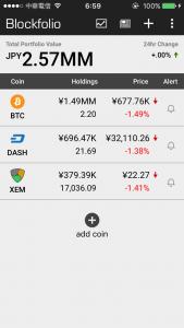 仮想通貨月間成績発表【第3回】XEM(ネム)のハーベスティングで初報酬ゲット