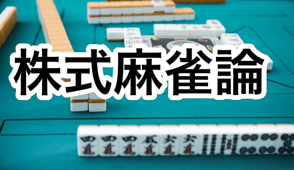 MJ863_taikyokucyu15103416_TP_V